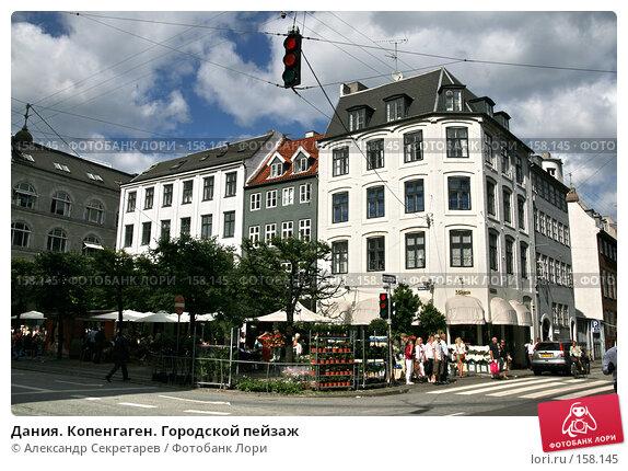 Дания. Копенгаген. Городской пейзаж, фото № 158145, снято 19 июля 2007 г. (c) Александр Секретарев / Фотобанк Лори