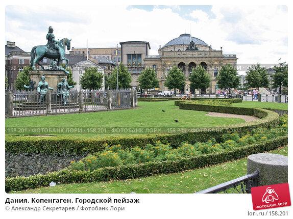 Купить «Дания. Копенгаген. Городской пейзаж», фото № 158201, снято 19 июля 2007 г. (c) Александр Секретарев / Фотобанк Лори