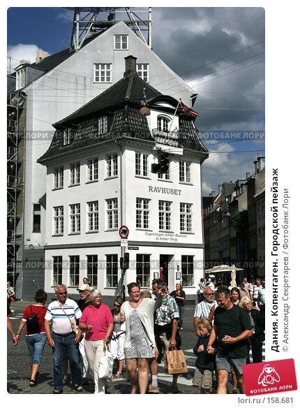 Дания. Копенгаген. Городской пейзаж, фото № 158681, снято 19 июля 2007 г. (c) Александр Секретарев / Фотобанк Лори