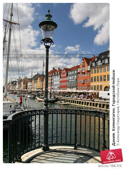 Дания. Копенгаген. Городской пейзаж, фото № 158713, снято 19 июля 2007 г. (c) Александр Секретарев / Фотобанк Лори