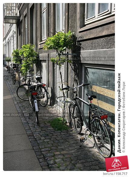 Дания. Копенгаген. Городской пейзаж, фото № 158717, снято 19 июля 2007 г. (c) Александр Секретарев / Фотобанк Лори