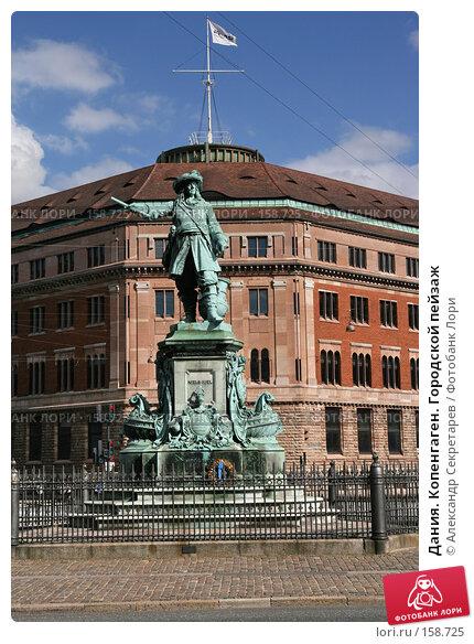 Дания. Копенгаген. Городской пейзаж, фото № 158725, снято 19 июля 2007 г. (c) Александр Секретарев / Фотобанк Лори