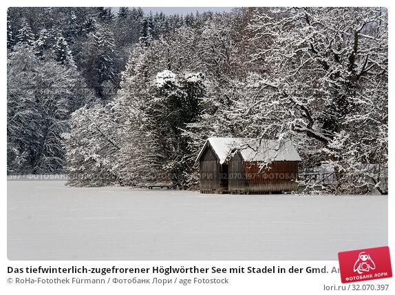 Das tiefwinterlich-zugefrorener Höglwörther See mit Stadel in der Gmd. Anger - Rupertiwinkel - Berchtesgadener Land. Стоковое фото, фотограф RoHa-Fotothek Fürmann / age Fotostock / Фотобанк Лори