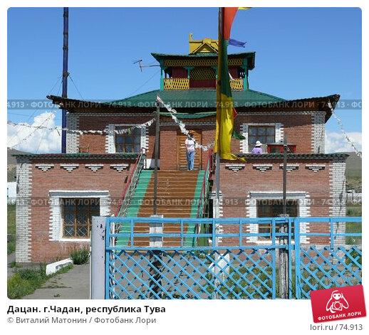 Дацан. г.Чадан, республика Тува, фото № 74913, снято 4 июля 2007 г. (c) Виталий Матонин / Фотобанк Лори