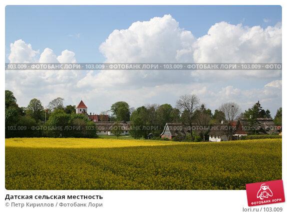 Купить «Датская сельская местность», фото № 103009, снято 23 марта 2018 г. (c) Петр Кириллов / Фотобанк Лори