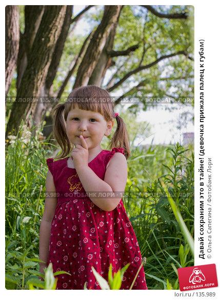 Давай сохраним это в тайне! (девочка прижала палец к губам), фото № 135989, снято 8 июня 2007 г. (c) Ольга Сапегина / Фотобанк Лори