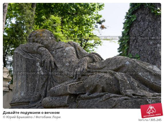Давайте подумаем о вечном, фото № 305245, снято 19 мая 2008 г. (c) Юрий Брыкайло / Фотобанк Лори