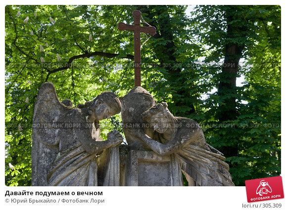 Купить «Давайте подумаем о вечном», фото № 305309, снято 19 мая 2008 г. (c) Юрий Брыкайло / Фотобанк Лори
