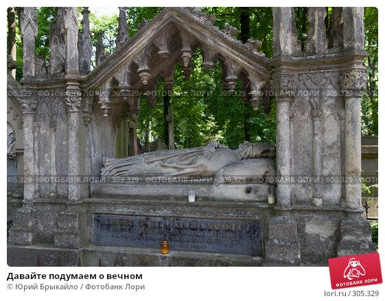 Давайте подумаем о вечном, фото № 305329, снято 19 мая 2008 г. (c) Юрий Брыкайло / Фотобанк Лори
