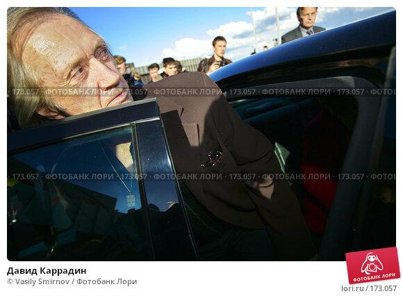 Давид Каррадин, фото № 173057, снято 16 июня 2004 г. (c) Vasily Smirnov / Фотобанк Лори