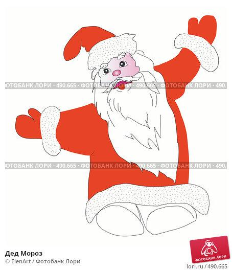 Купить «Дед Мороз», иллюстрация № 490665 (c) ElenArt / Фотобанк Лори