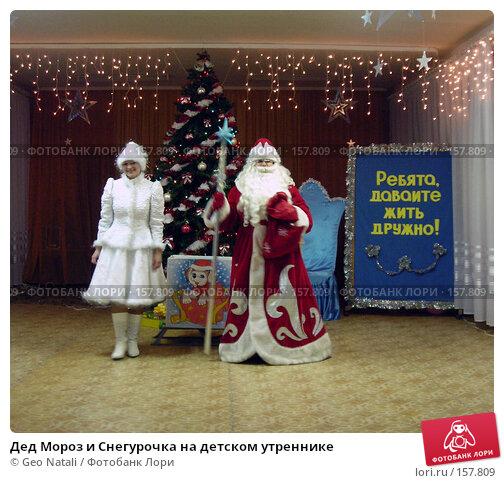 Дед Мороз и Снегурочка на детском утреннике, фото № 157809, снято 21 декабря 2007 г. (c) Geo Natali / Фотобанк Лори