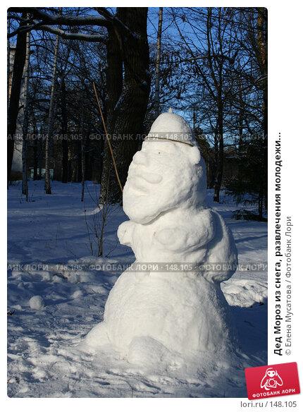 Дед Мороз из снега, развлечения молодежи..., фото № 148105, снято 14 декабря 2005 г. (c) Елена Мусатова / Фотобанк Лори