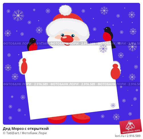 Купить «Дед Мороз с открыткой», иллюстрация № 2916589 (c) Tati@art / Фотобанк Лори