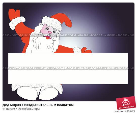 Купить «Дед Мороз с поздравительным плакатом», иллюстрация № 490693 (c) ElenArt / Фотобанк Лори