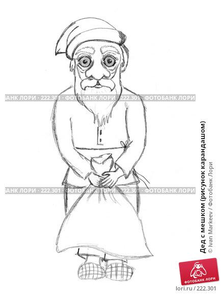 Дед с мешком (рисунок карандашом), иллюстрация № 222301 (c) Василий Каргандюм / Фотобанк Лори