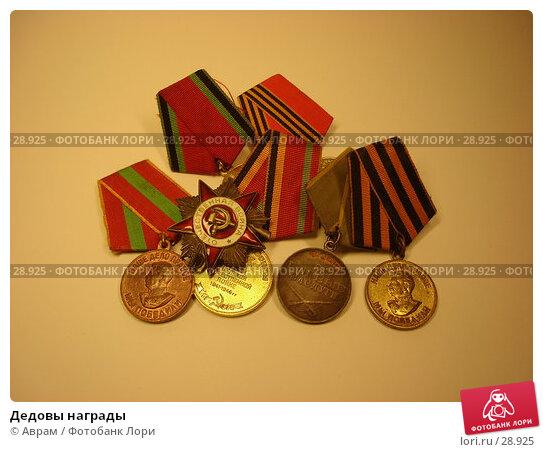 Дедовы награды, фото № 28925, снято 31 марта 2007 г. (c) Аврам / Фотобанк Лори