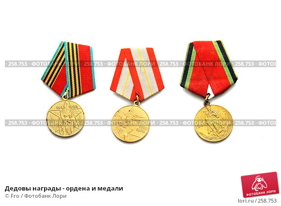 Дедовы награды - ордена и медали, фото № 258753, снято 15 апреля 2008 г. (c) Fro / Фотобанк Лори