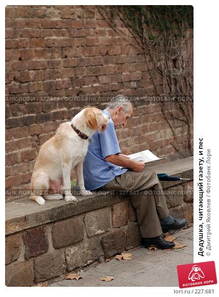 Дедушка, читающий газету, и пес, фото № 227681, снято 3 октября 2007 г. (c) Дмитрий Яковлев / Фотобанк Лори