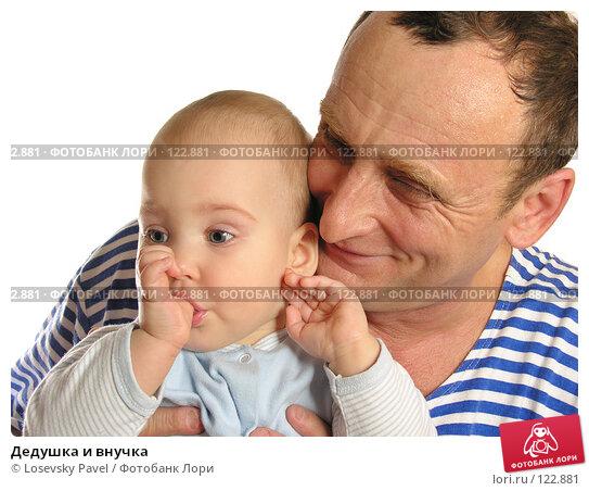 Купить «Дедушка и внучка», фото № 122881, снято 11 ноября 2005 г. (c) Losevsky Pavel / Фотобанк Лори