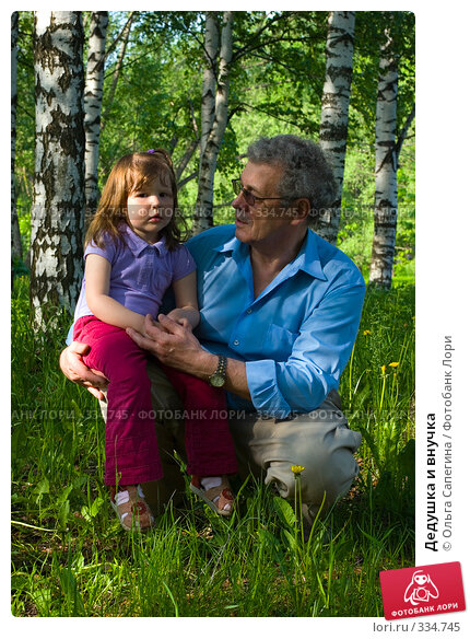 Дедушка и внучка, фото № 334745, снято 27 мая 2007 г. (c) Ольга Сапегина / Фотобанк Лори