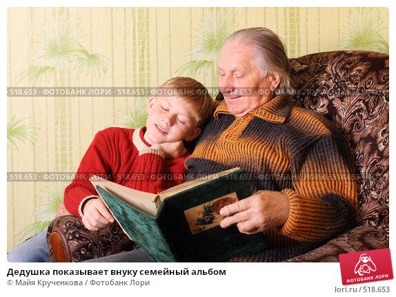Ххх фото дедушка