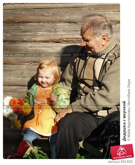 Дедушка с внучкой, фото № 151573, снято 16 сентября 2007 г. (c) Майя Крученкова / Фотобанк Лори