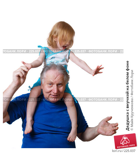 Купить «Дедушка с внучкой на белом фоне», фото № 225037, снято 14 марта 2008 г. (c) Майя Крученкова / Фотобанк Лори