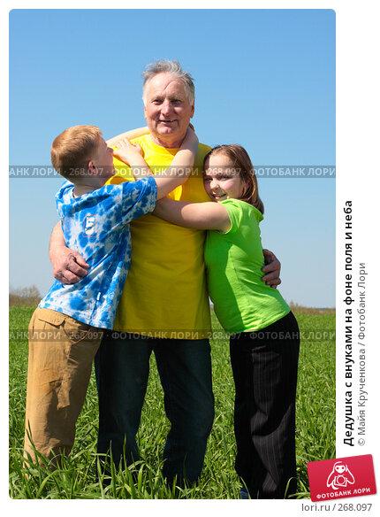 Дедушка с внуками на фоне поля и неба, фото № 268097, снято 27 апреля 2008 г. (c) Майя Крученкова / Фотобанк Лори