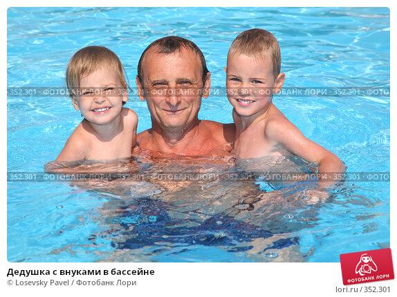 Купить «Дедушка с внуками в бассейне», фото № 352301, снято 17 декабря 2017 г. (c) Losevsky Pavel / Фотобанк Лори
