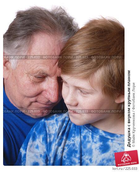 Купить «Дедушка с внуком крупным планом», фото № 225033, снято 14 марта 2008 г. (c) Майя Крученкова / Фотобанк Лори