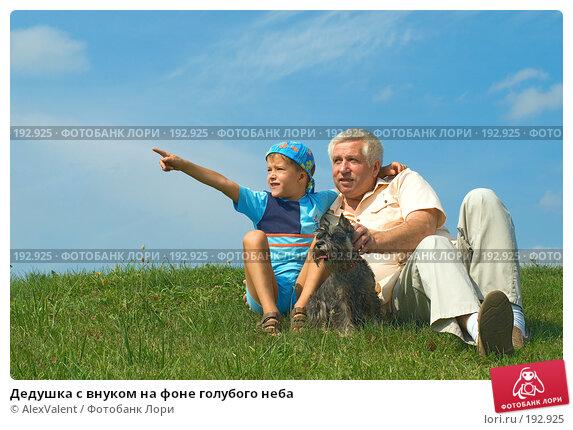 Дедушка с внуком на фоне голубого неба, фото № 192925, снято 9 августа 2007 г. (c) AlexValent / Фотобанк Лори