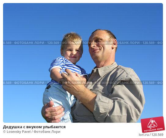 Дедушка с внуком улыбаются, фото № 120569, снято 20 августа 2005 г. (c) Losevsky Pavel / Фотобанк Лори