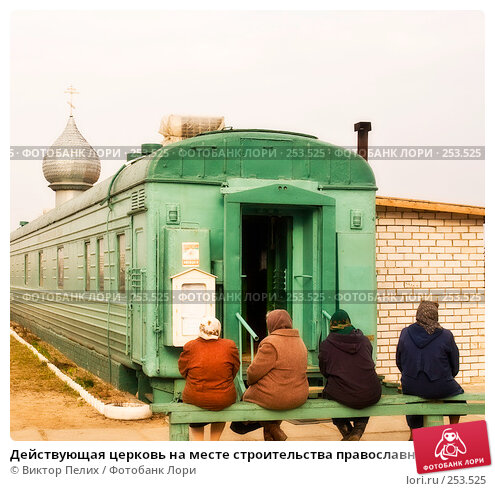 Действующая церковь на месте строительства православного Храма в Могилеве. Беларусь, фото № 253525, снято 4 апреля 2008 г. (c) Виктор Пелих / Фотобанк Лори
