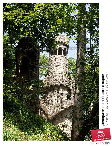 Купить «Декоративная башня в парке», эксклюзивное фото № 77849, снято 29 июля 2007 г. (c) Михаил Карташов / Фотобанк Лори