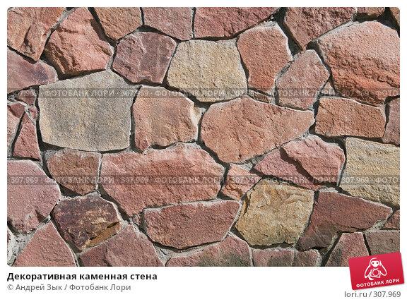 Декоративная каменная стена, фото № 307969, снято 31 мая 2007 г. (c) Андрей Зык / Фотобанк Лори