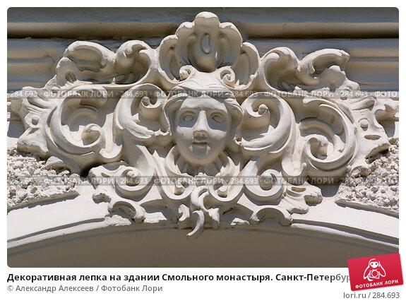 Декоративная лепка на здании Смольного монастыря. Санкт-Петербург, эксклюзивное фото № 284693, снято 11 мая 2008 г. (c) Александр Алексеев / Фотобанк Лори