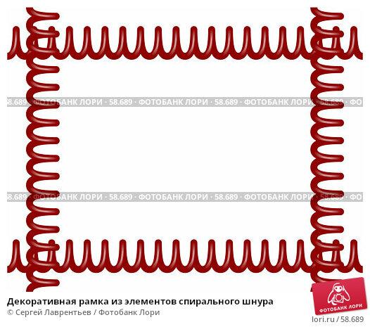 Декоративная рамка из элементов спирального шнура, иллюстрация № 58689 (c) Сергей Лаврентьев / Фотобанк Лори