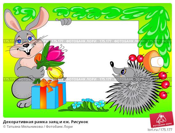 Купить «Декоративная рамка заяц и еж. Рисунок», иллюстрация № 175177 (c) Татьяна Мельникова / Фотобанк Лори