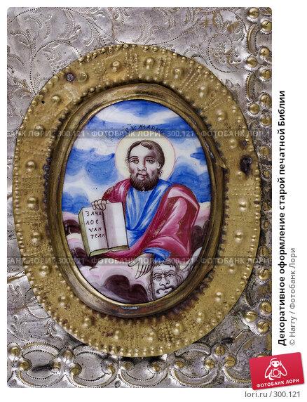 Декоративное оформление старой печатной Библии, фото № 300121, снято 23 апреля 2008 г. (c) Harry / Фотобанк Лори
