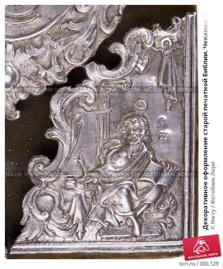 Декоративное оформление старой печатной Библии. Чеканка. Один из евангелистов, фото № 300129, снято 23 апреля 2008 г. (c) Harry / Фотобанк Лори