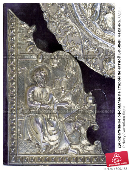 Декоративное оформление старой печатной Библии. Чеканка. Один из евангелистов, фото № 300133, снято 23 апреля 2008 г. (c) Harry / Фотобанк Лори