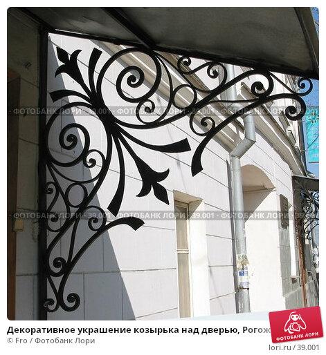 Декоративное украшение козырька над дверью, Рогожская застава, Москва, фото № 39001, снято 18 апреля 2004 г. (c) Fro / Фотобанк Лори