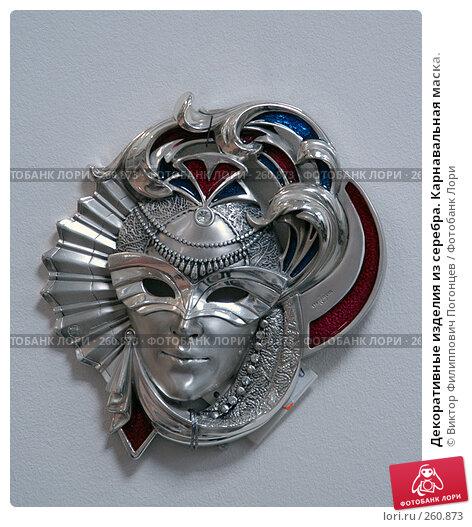 Декоративные изделия из серебра. Карнавальная маска., фото № 260873, снято 16 марта 2005 г. (c) Виктор Филиппович Погонцев / Фотобанк Лори