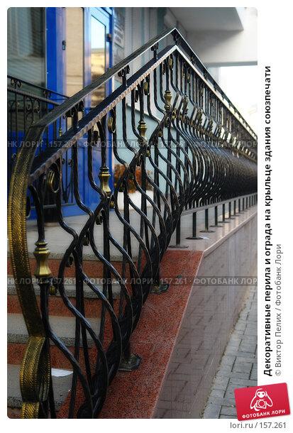 Декоративные перила и ограда на крыльце здания союзпечати, фото № 157261, снято 28 октября 2007 г. (c) Виктор Пелих / Фотобанк Лори