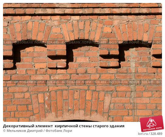Декоративный элемент  кирпичной стены старого здания, фото № 328489, снято 7 июня 2008 г. (c) Мельников Дмитрий / Фотобанк Лори