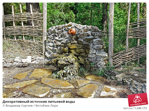 Купить «Декоративный источник питьевой воды», фото № 1248173, снято 27 августа 2009 г. (c) Владимир Сергеев / Фотобанк Лори