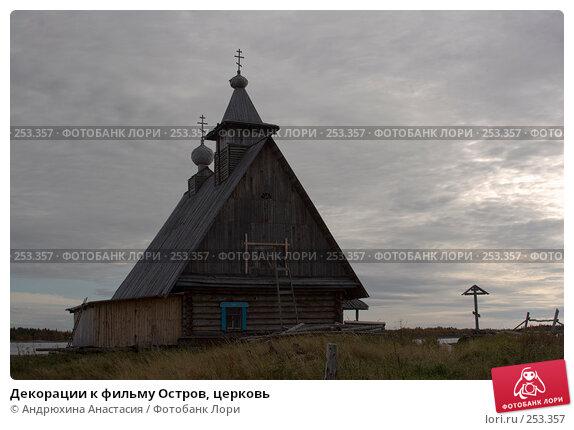 Декорации к фильму Остров, церковь, фото № 253357, снято 24 сентября 2007 г. (c) Андрюхина Анастасия / Фотобанк Лори