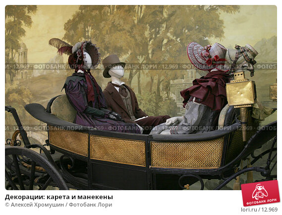 Декорации: карета и манекены, фото № 12969, снято 22 мая 2006 г. (c) Алексей Хромушин / Фотобанк Лори