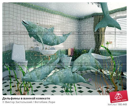Купить «Дельфины в ванной комнате», иллюстрация № 180449 (c) Виктор Застольский / Фотобанк Лори